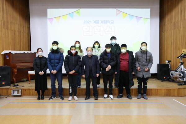 크기변환_사본 -겨울 계절학교개강 보도사진자료 (2).jpg