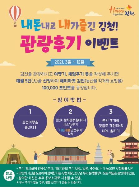 크기변환_사본 -김천 관광 하고 후기 남기면 포인트 드려요-관광진흥과(사진).jpg