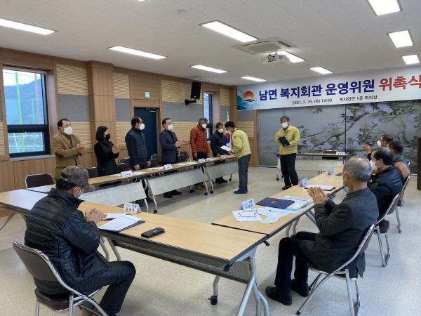 크기변환_사본 -2021년 남면 복지회관 운영위원회 위촉식-남면(사진1).jpg