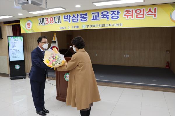 크기변환_사본 -김천교육지원청 제38대 박삼봉교육장 취임.jpg