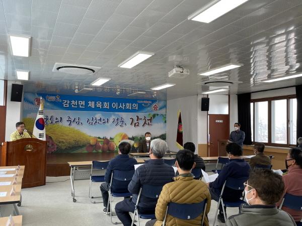 크기변환_사본 -감천면 체육회 총회 개최-감천면(사진1) (1).jpg