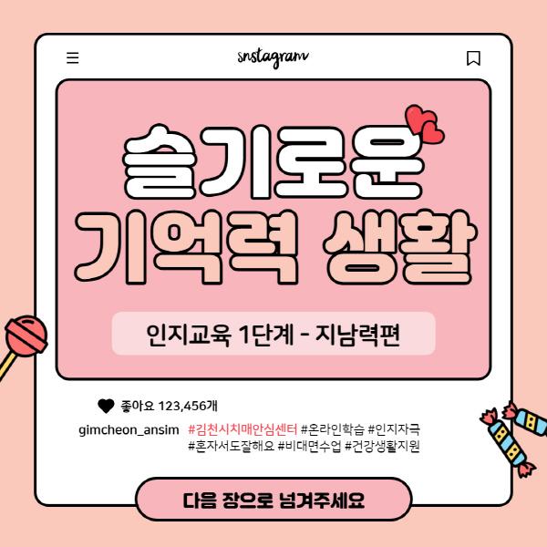 크기변환_사본 -치매안심센터, 온라인『슬기로운 기억력 생활』운영-건강증진과(사진1).jpg