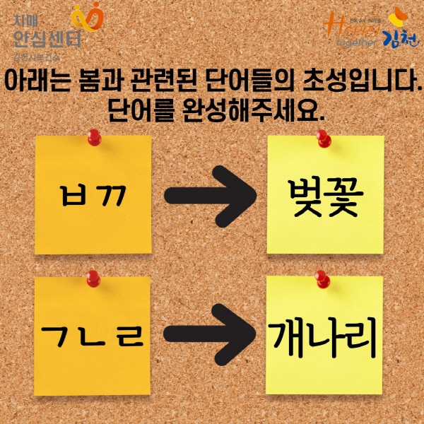 크기변환_사본 -치매안심센터, 온라인『슬기로운 기억력 생활』운영-건강증진과(사진2).jpg
