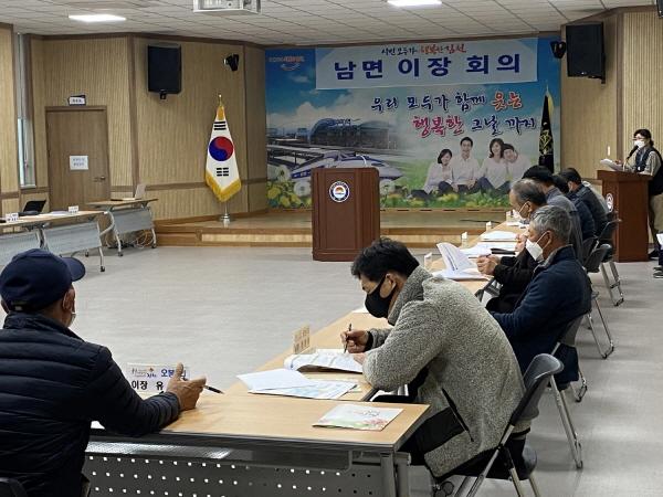 크기변환_사본 -남면 이장협의회, 3월 상반기 대면회의 개최-남면(사진1).jpg