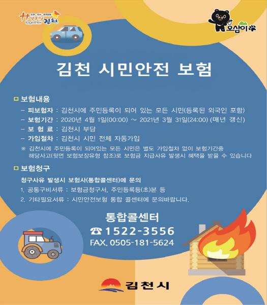 크기변환_사본 -농기계 상해사고도 김천시민안전보험으로!-안전재난과(사진3) (1).jpg