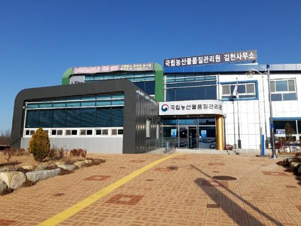 크기변환_국립농산물품질관리원 김천사무소.jpg