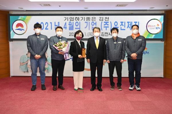 크기변환_사본 -김천시, 4월 이달의 기업에 ㈜유진제지 선정-투자유치과(사진3).jpg