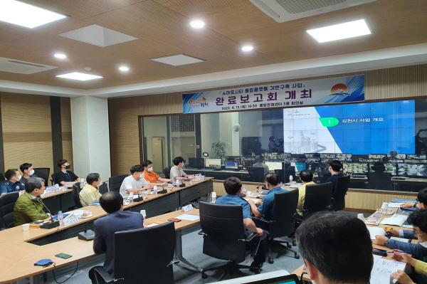 크기변환_사본 -스마트시티 통합플랫폼 구축 완료보고회 개최.jpg
