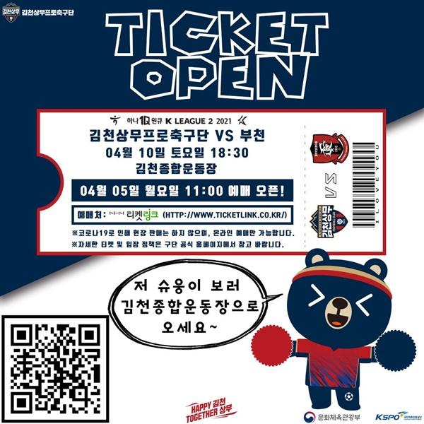 크기변환_사본 -4월 10일 부천전 티켓오픈.jpg