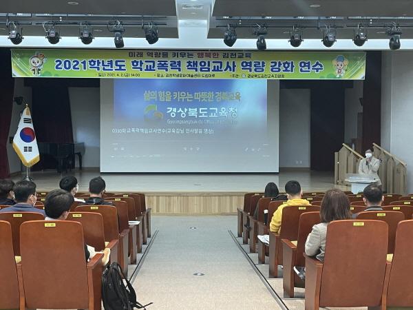크기변환_사본 -김천교육지원청_학교폭력 책임교사 연수2.jpg