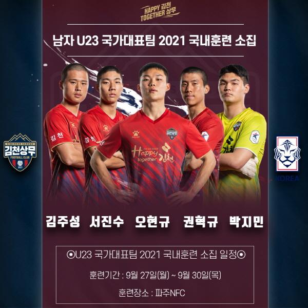 크기변환_사본 -U23 국가대표_김천상무.jpg